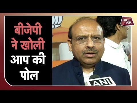 BJP ने बताया AAP के MANIFESTO को झूठा   Dilli Tak