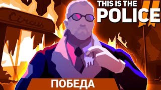 ЦИРК УДЕЛАН, а БОЙД КРАСАВЧИК This Is the Police 2 #12