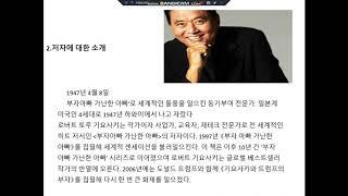 4조한국의 베스트셀러 …