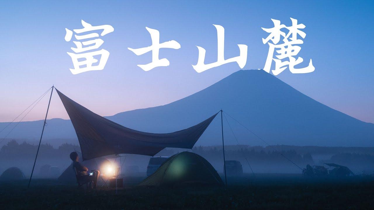 我走进了动漫里的世界!富士山下的摇曳露营 第四集|BMPCC 6K x 云鹤2S|Links 4K