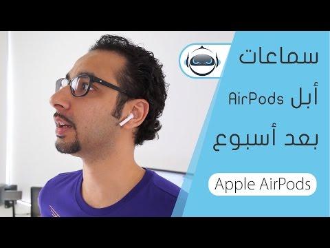 سماعات أبل اللاسلكية بعد أسبوع من الإستخدام - AirPods