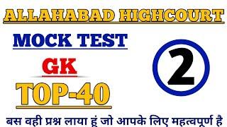 Allahabad Highcourt G.K Mock Test-2||Allahabad HC Group-C,D||HC G.K TEST PAPER||Be Topper