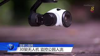 【冠状病毒19】国家公园局: 30架无人机 监控公园人流