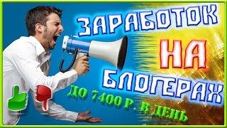 ЗАРАБОТОК НА БЛОГЕРАХ 7400 р. в день / blog.linkgate.ru / обзор курса / курс бесплатно / слив