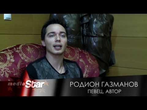 Презентация клипа Родиона Газманова