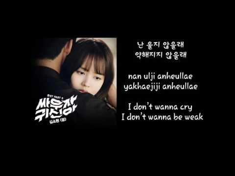 Kim Sohyun - Dream ( 꿈 ) Lyrics ( HAN/ROM/ENG )