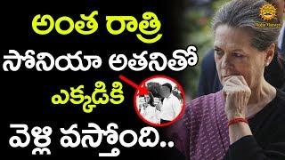 సోనియా గాంధి జీవితం నిండా గుట్టు విప్పని రహస్యాలు | Sonia Gandhi Life Secrets | Media Masters