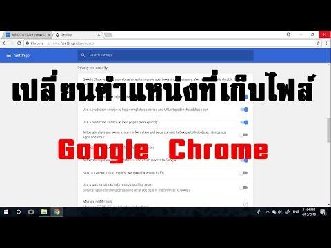 เปลี่ยนตำแหน่งที่เก็บไฟล์ดาวน์โหลด Google Chrome