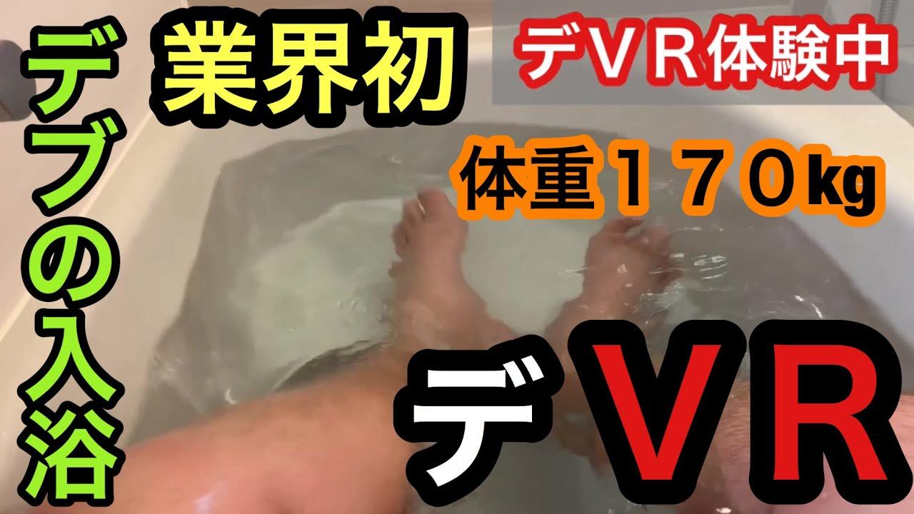 vr ゲイ 動画 デブ