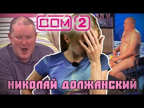 Николай Должанский или человек-мем от Дома-2