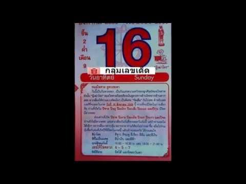 เลขเด็ด 16/8/58 ปฎิทินหมอไพศาล หวย งวดวันที่ 16 สิงหาคม 2558