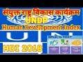 HUMAN DEVELOPMENT INDEX (HDI) 2018 in hindi ।