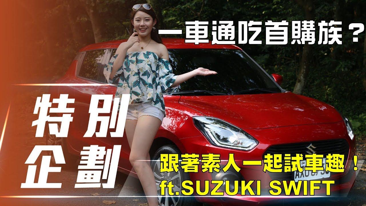 【素人試車】Suzuki Swift一車就能通吃首購族?|女駕駛 x 新鮮人 x 機車族 輪番試駕! image