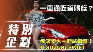 【素人試車】Suzuki Swift一車就能通吃首購族? 女駕駛 x 新鮮人 x 機車族 輪番試駕! Video