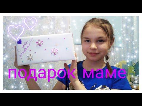 Подарок маме на день рождения/ Ксения Пономарёва