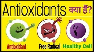 Antioxidants क्या हैं