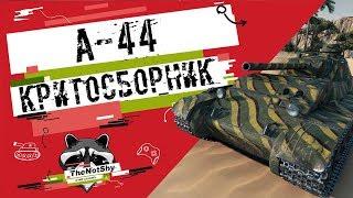 А-44 - Критосборник | Гайд | TheNotShy | Мастер | World Of Tanks