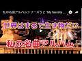 """私の名曲アルバムシリーズ52 """"My favorite music video album series#52"""""""