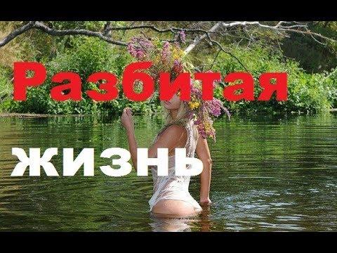Долгожданный фильм Разбитая Жизнь 2019 Русские мелодрамы 2019 новинки HD