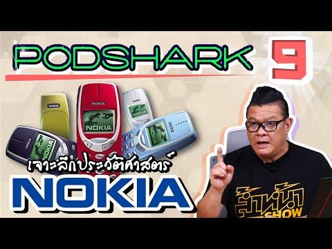 Podshark EP.9 ตอน เจาะลึกประวัติศาสตร์อันยาวนาน บริษัท Nokia