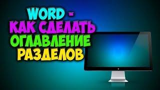 Word  - Как сделать Оглавление разделов