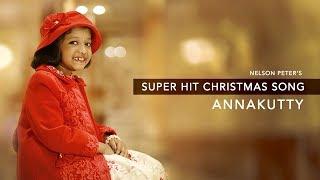 Oru Manjin Thulli | Super Hit Christmas Song | Annakutty | Nelson Peter | Manoj Elavungal ©
