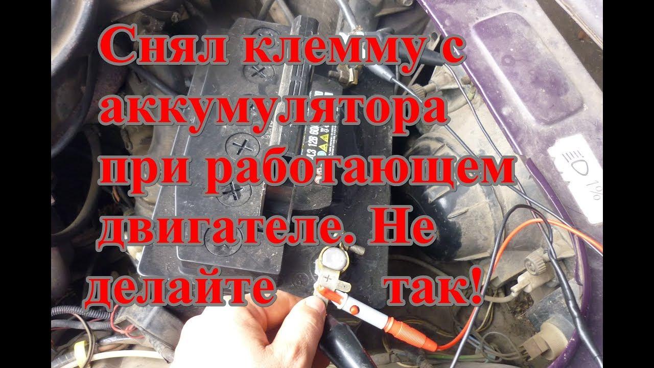 Не снимайте клемму с аккумулятора при работающем двигателе.