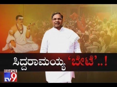 Karnataka Lingayat Religious Status Row: BJP Says Congress Dividing Hindus