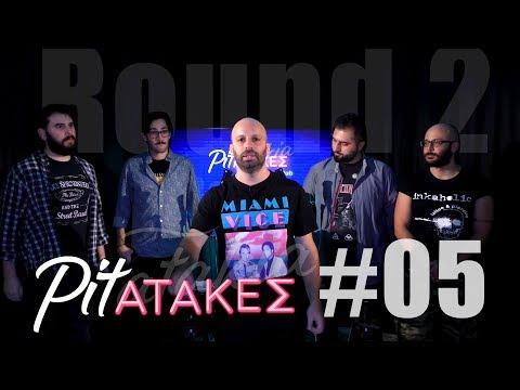 Pitατάκες Round 2 - Επεισόδιο #05