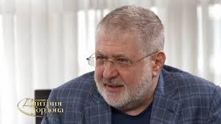 Коломойский: На Донбассе мы сами с собой воюем: с одной и с другой стороны — граждане Украины