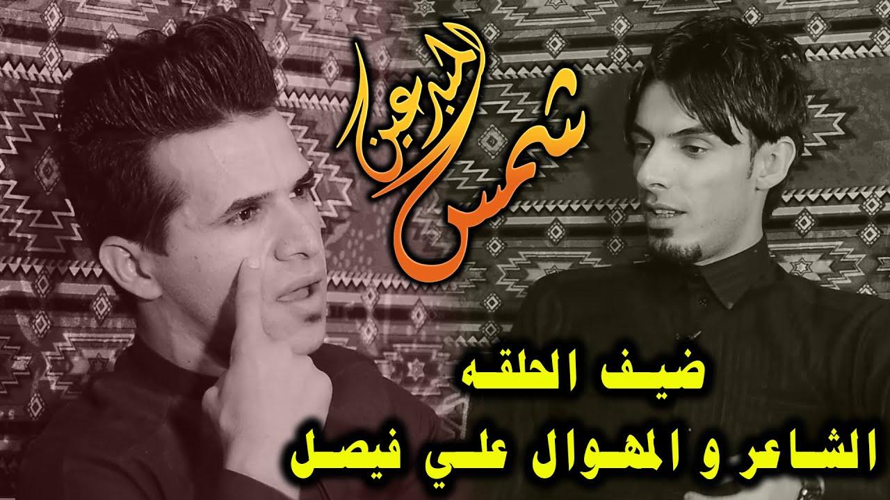 برنامج شمس المبدعين || ضيف الحلقه || الشاعر والمهوال علي فيصل