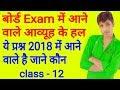 आव्यूह के हल X Y z  का मान निकलना आसान matrix solution in hindi class 12 and B.com first year