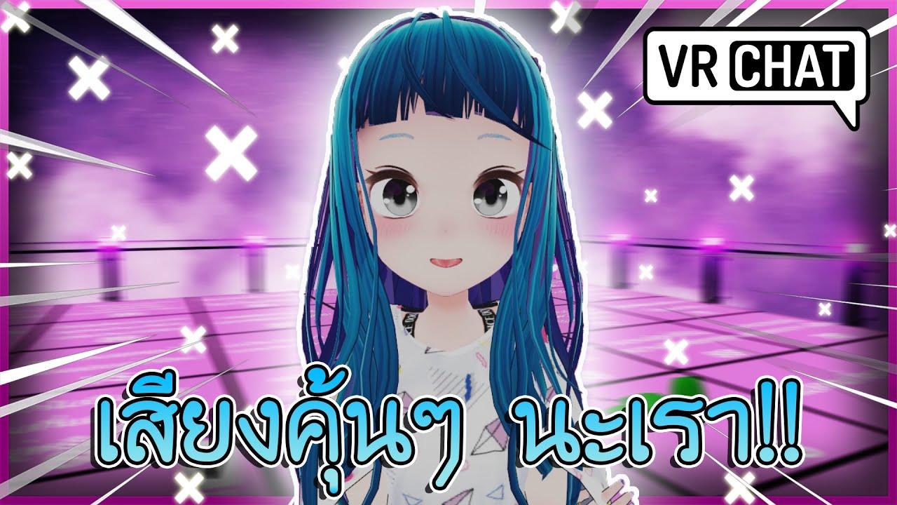 VRChat ไทย : เมื่อเปลี่ยนชื่อ ไปแกล้งเพื่อน! จะจำได้มั๊ย!? #55
