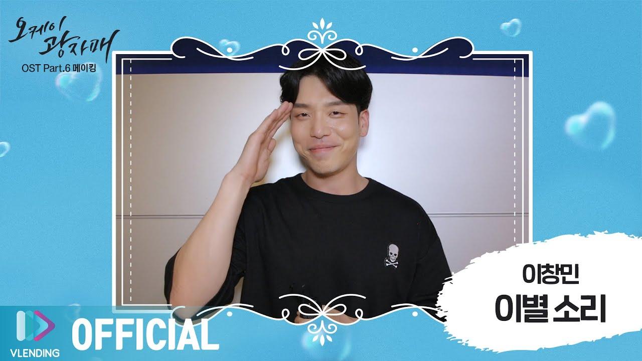 [Making] 오랜만에 찾아온 명품 보컬 🎙️ 이창민의 '이별소리' [오케이 광자매 OST (Revolutionary Sisters OST)]