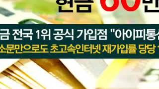 KT SK LG 인터넷가입 추천 비교사이트 아이피통신 …