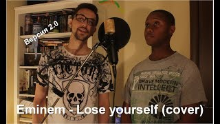 Lose yourself - Eminem cover (OST 8 mile) версия 2.0