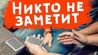 НЕЗАМЕТНАЯ ПОДМЕНА КАРТЫ В КОЛОДЕ // ОБУЧЕНИЕ