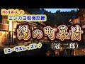 No.22『湯の町慕情』(冠 二郎さん)【Noriさんの1コーラスレッスン】