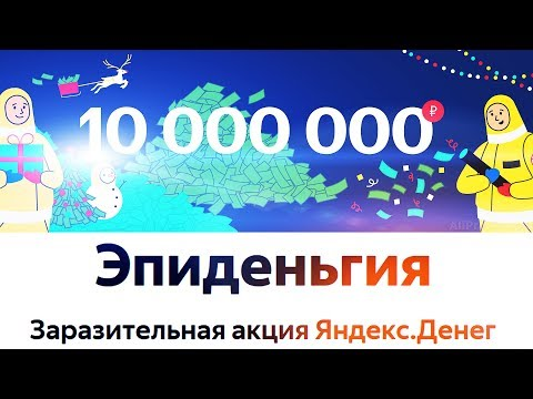 ЭПИДЕНЬГИЯ от Яндекс Деньги / Акция | 🔴