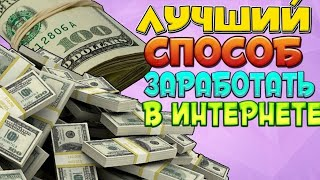 1000 РУБЛЕЙ ЗА 5 МИНУТ В ИНТЕРНЕТЕ ЗАРАБОТОК 2020