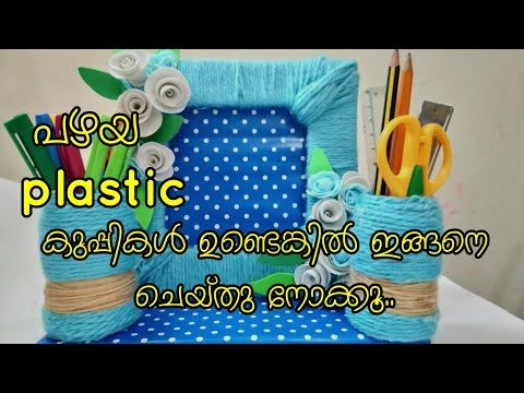 Best Way To Recycle Plastic Bottles | Best Out Of Waste | DIY Photo Frame | Easy Woollen Crafts
