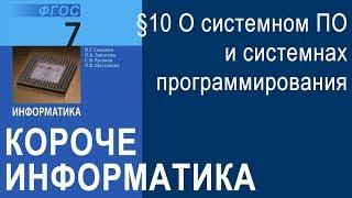 Информатика 7 класс. §10. О системном ПО и системах программирования
