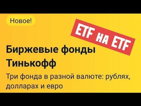 Вечный портфель от Тинькофф | Инвестиционный фонд