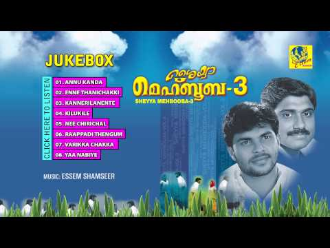 Sheyya Mehabooba Vol-3 Mappila Album Jukebox