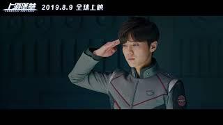 Shanghai Fortress Teaser Trailer