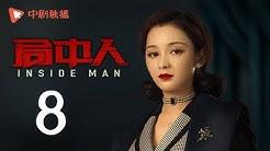 局中人 08(潘粤明、张一山、王瑞子、王一菲 领衔主演)