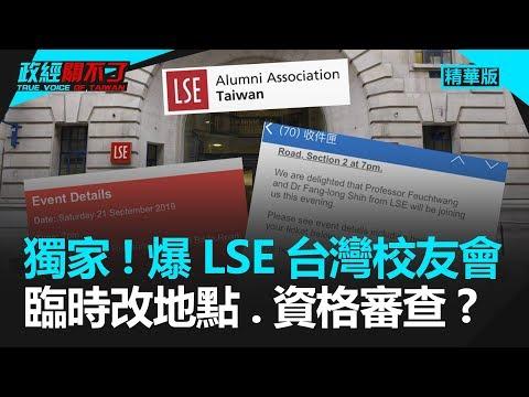 獨家!爆LSE台灣校友會 臨時改地點、資格審查?|政經關不了(精華版)|2019.09.21