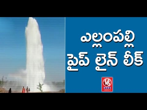 Yellampalli Pipeline Leak Leads to Huge Wastage of Water | V6 News
