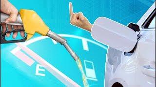 Сенсация! Как ездить не заливая бензин!