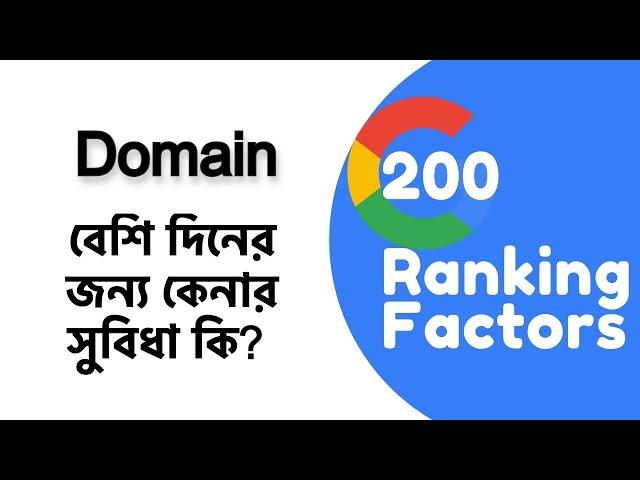 বেশি দিনের জন্য ডোমেইন কেনার সুবিধা কি - Domain Registration Length   Google's 200 Ranking Factors